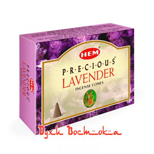 Аромаконусы Precious Lavender (Драгоценная Лаванда)