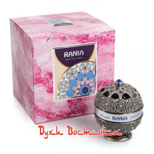 Rania (Рания)