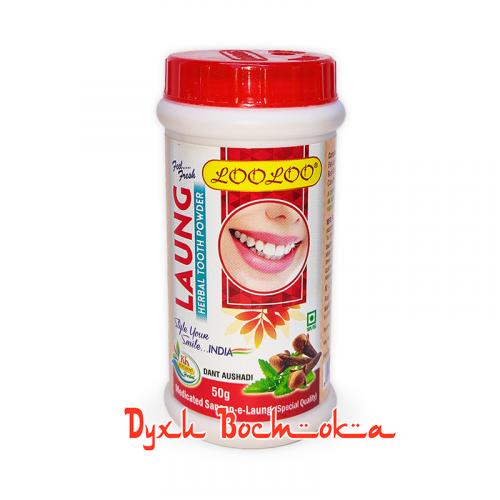 Зубной порошок Гвоздика